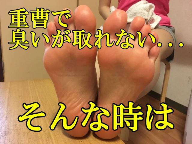 足の臭い対策に重曹を使い入念に足を洗っても臭いが取れない理由