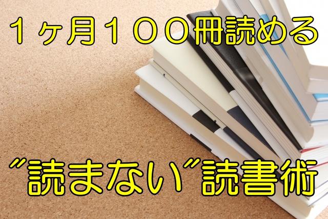 読書スピードを50倍にする非常識な読書法!1ヶ月2冊→100冊に!