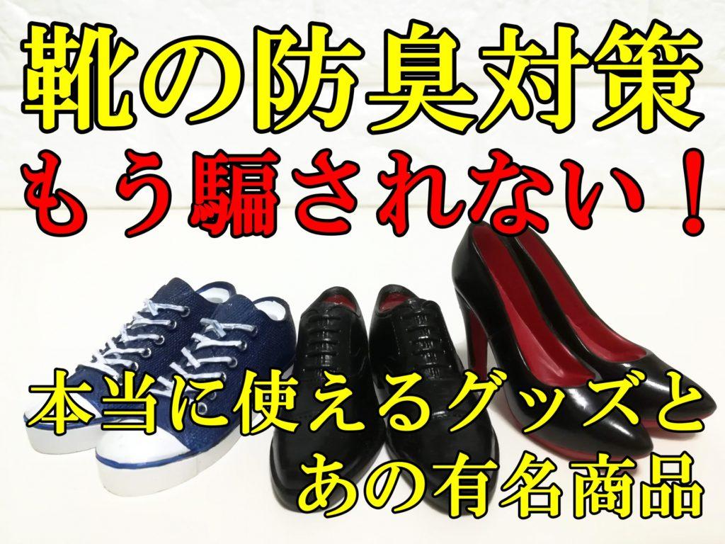 靴の防臭対策に本当に使えるグッズとおすすめ出来ない有名商品G