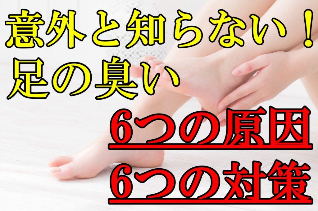 足が臭いのはなぜ?6つの原因と対策6つを徹底解説