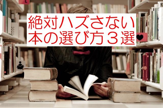 本を選ぶ基準は何か?ハズレをひかない3つの選定法