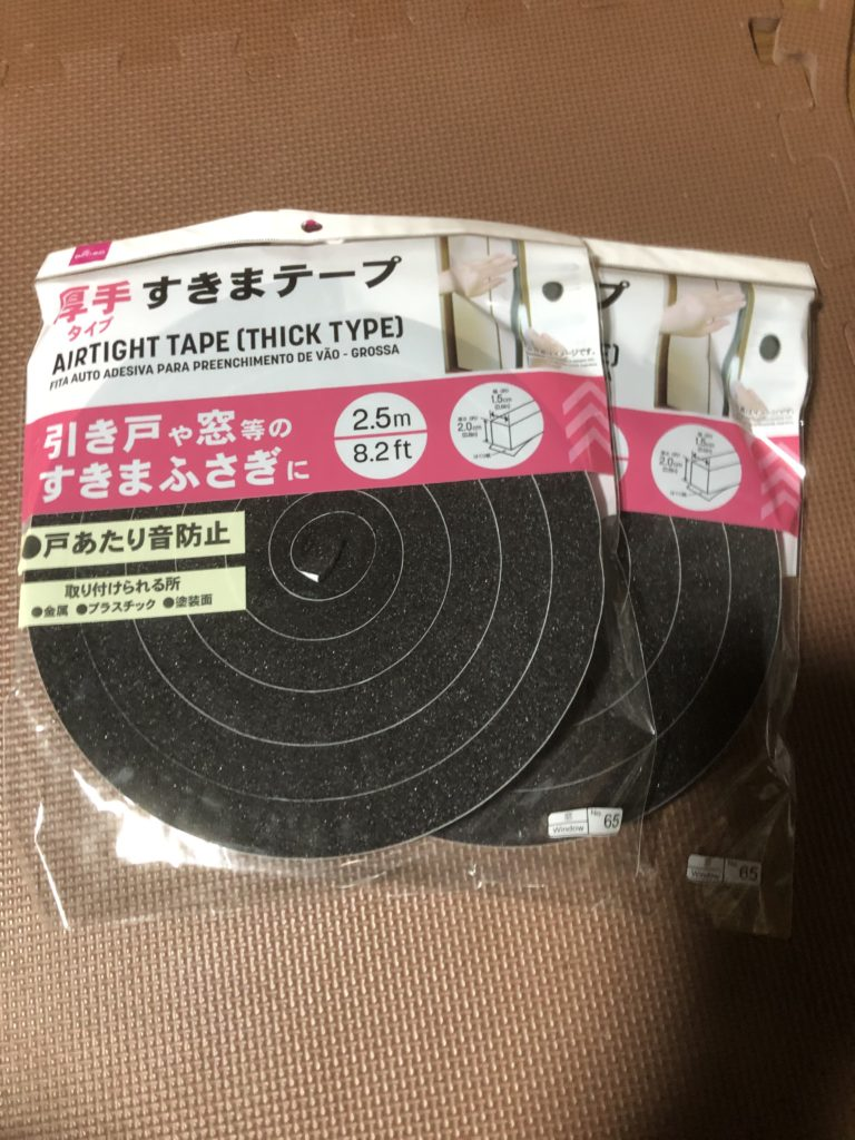 隙間風対策!100均のすきまテープで室温が5℃上昇【暖房効率UP】